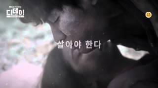 「D-デイ」予告映像 Teaser 2…