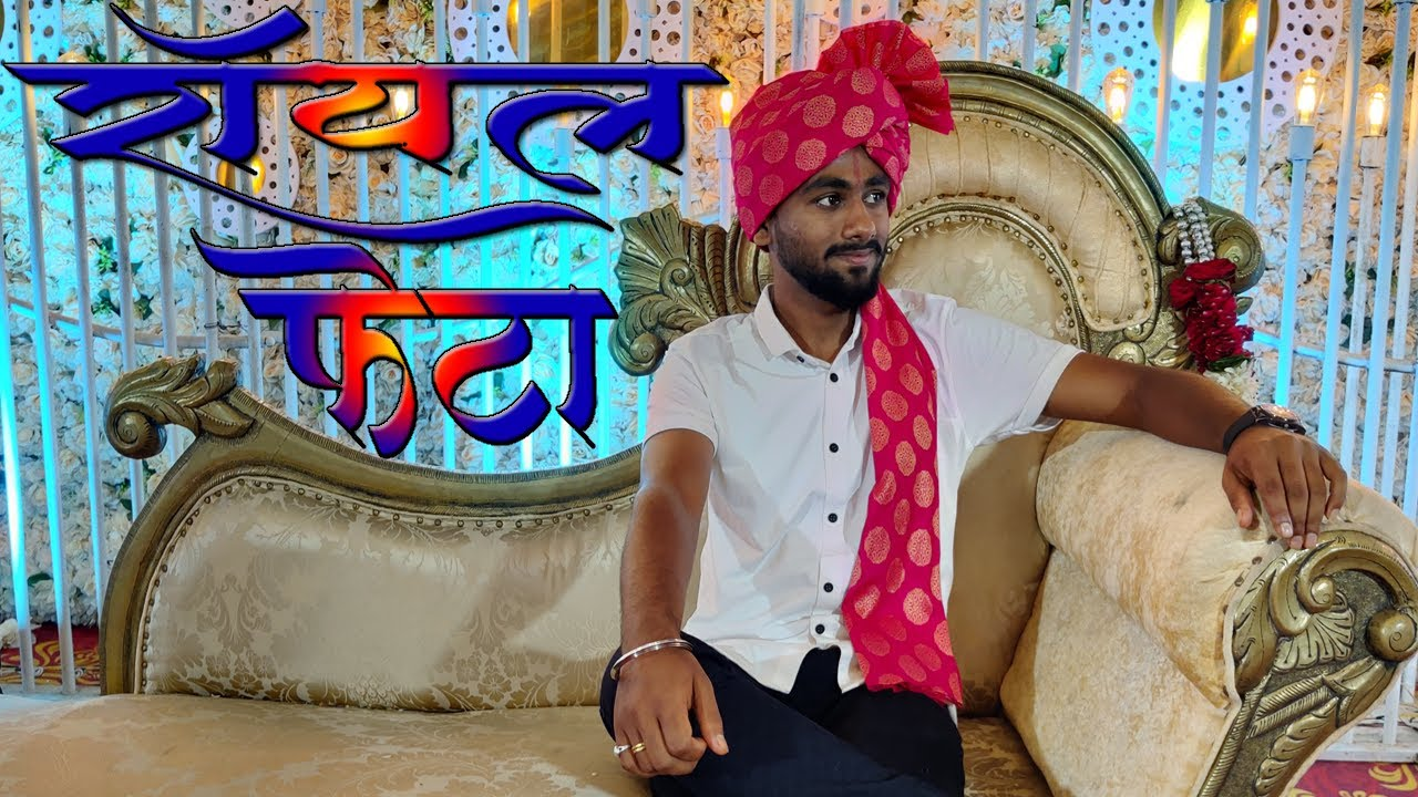 Royal Pheta 2021, Rahul Kalambi,रुबाबदार फेटा, Jodhapuri Feta.