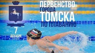 Первенство Города Томска по плаванию 2019 • 7 декабря
