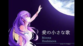 Download Moona Hoshinova - Ai no Chiisana Uta//Sub. Español y Romaji