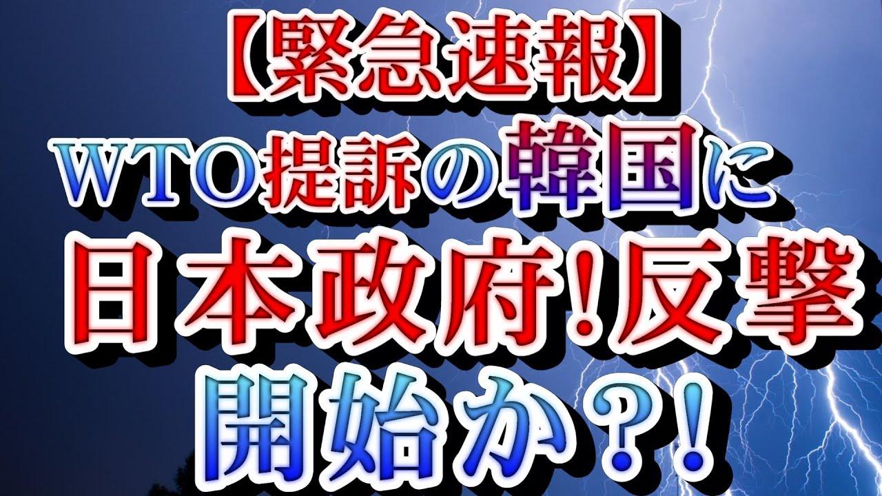 2020/06/30【WTOに提訴した韓国に対し、日本政府委ついに反撃開始か?!】【緊急速報】