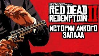 ИСТОРИИ ДИКОГО ЗАПАДА - RED DEAD REDEMPTION 2