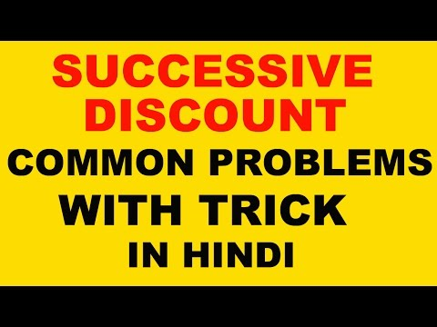 Successive Discount Problems with Simple Methods ( For SSC, Bank Exams )