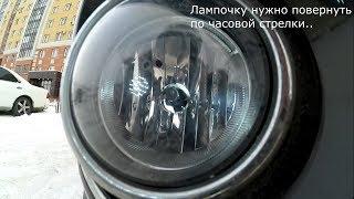 Замена ламп в противотуманных фарах хендай ix35  HYUNDAI IX35