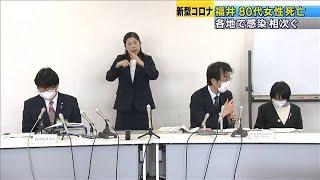 自宅で倒れた80代女性が死亡 その後感染判明 福井(20/04/05)