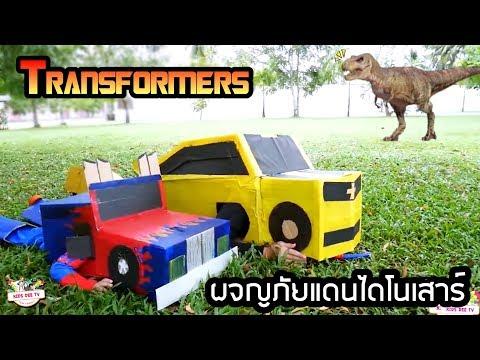 ออพติมัส & บัมเบิ้ลบี ผจญภัยแดนไดโนเสาร์ | Transformers's adventures in Dinosaur world