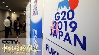《中国财经报道》各国专家期待G20继续维护多边主义国际秩序 20190624 16:00 | CCTV财经