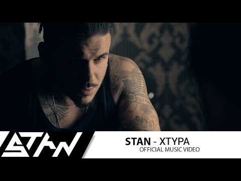 STAN - Χτύπα | STAN - Xtypa (Official Music Video 4k)