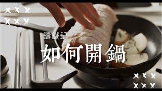 一部影片搞懂鑄鐵鍋的開鍋與保養!為什麼鑄鐵鍋要開鍋?要如何做?之後要如何保養?
