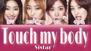 【パート分け/日本語字幕/歌詞/和訳/カナルビ】Touch my body - Sistar(씨스타)