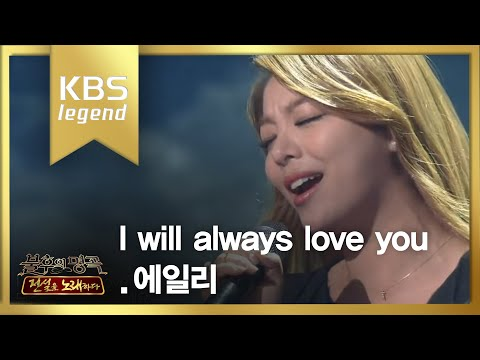 HIT 에일리  I will always love you 불후의 명곡220140412
