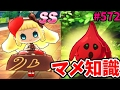 #572知っておきたい妖怪ウォッチぷにぷに豆知識!さとちんのアニメや実況プレイ攻略動画