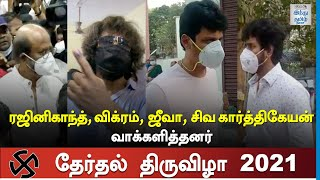 actors-rajini-ajith-vikram-jeeva-sk-at-polling-booth-to-cast-their-votes-tn-election-2021