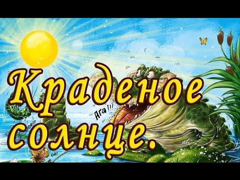 Видео для детей. Сказка для детей Краденое солнце.