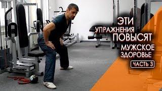 КАК УЛУЧШИТЬ КАЧЕСТВО СЕКСА - упражнения. Как повысить мужское здоровье