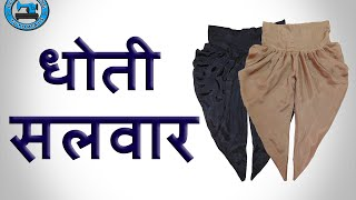 Dhoti Salwar | Cutting and Stitching (Hi...