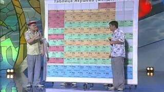 КВН Прима таблица Менделеева
