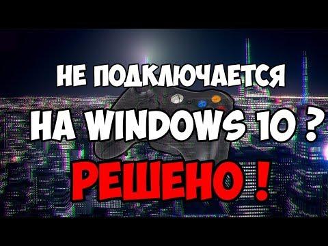 Как подключить китайский геймпад на Windows 10 /8 /7