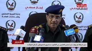 مدير شرطة تعز يؤكد عدم تسليم الخارجين عن القانون مسلحيهم المتورطين بأعمال إغتيالات
