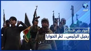 هل تشترط حركة طالبان رحيل الرئيس الأفغاني أشرف غني لمواصلة الحوار؟