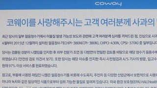 코웨이, 얼음정수기 니켈 검출 사과…교환ㆍ해약 진행