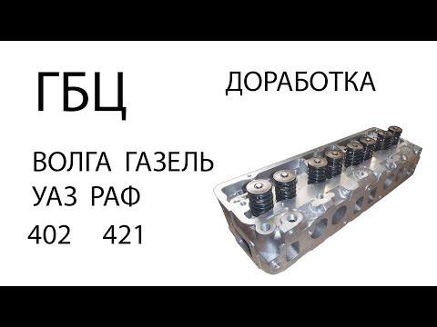 ГБЦ ГАЗ Волга Газель РАФ УАЗ  Доработка новой головки 402 421