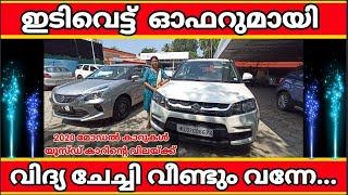 2020 മോഡൽ കാറുകൾ സെക്കന്റ്ഹാൻഡ് കാറിന്റെ വിലയ്ക്ക് ! Used Cars Kerala   Secondhand Cars Kerala