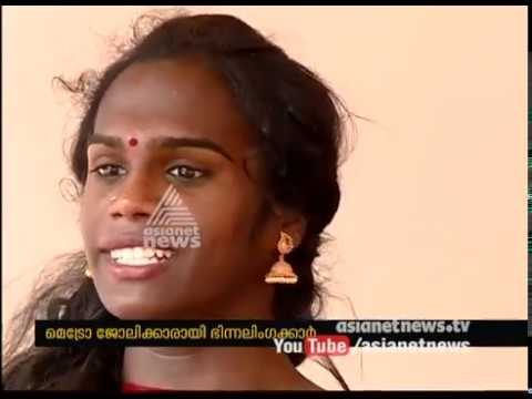 Kochi Metro to offer jobs to transgenders in KMRL second stage