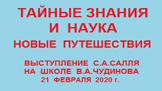 Сергей Салль. Тайные знания и наука. Новые путешествия. 21.02.2020