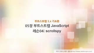 #31 부트스트랩 기초 강의, 05장 부트스트랩 javascript, 04 레슨04 scrollspy
