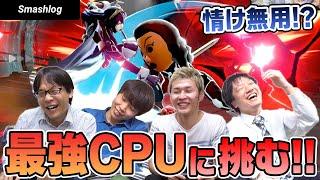【スマブラSP】メンバー VS最強CPU軍団!?「情け無用組み手」初見チャレンジ! |  SmashlogTV