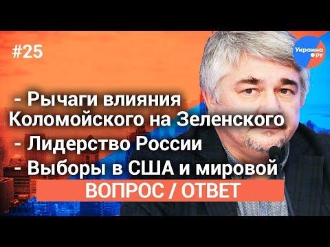 #Ростислав_Ищенко отвечает на вопросы зрителей #25