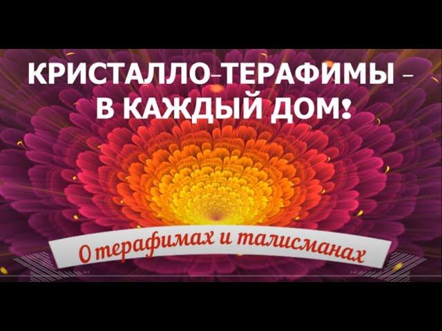 Терафимы - в каждый дом! Н.Дашкина