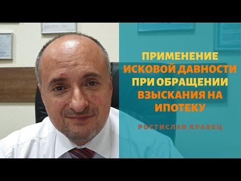 Применение исковой давности при обращении взыскания на ипотеку | Адвокат Ростислав Кравец
