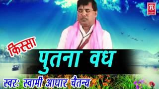 Dehati Kissa   पूतना वध लीला   Putna Wadh Lila   Swami Aadhar Chaitanya