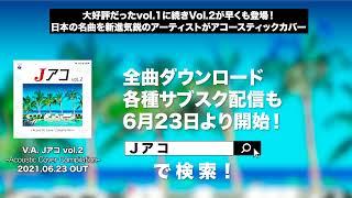 『Jアコ vol.2~Acoustic Cover Compilation~』全曲トレイラー