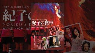 島原紀子(吹石一恵)は平凡な女子高生。妹・ユカ(吉高由里子)、新聞...