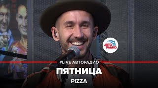 PIZZA - Пятница (#LIVE Авторадио)