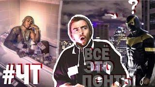 �������� ���� #ЧТ- ПОНТЫ ( НОВЫЙ ПЕРСОНАЖ В MARVEL!!!!!!!!) ������