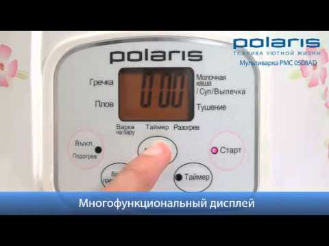 Мультиварка POLARIS PMC 0508D