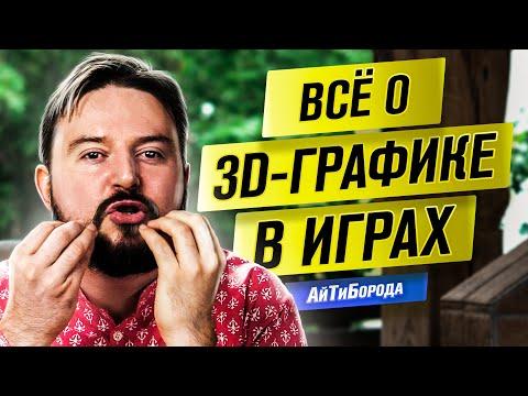 Из Ульяновска в Кремниевую Долину / Сетки, полигоны и 3D-графика / Интервью Максом Михеенко