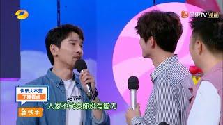 《快乐大本营》7月21日:林更新遭赵又廷正面挑衅? Happy Camp【湖南卫视官方频道】