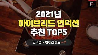 2021 인덕션 추천 TOP5 가성비 하이라이트 성능후…
