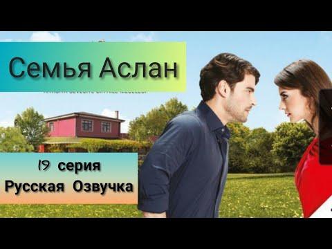 Семья Аслан 19 серия Русская Озвучка