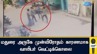 மதுரை அருகே முன்விரோதம் காரணமாக வாலிபர் வெட்டிக்கொலை | #Murder