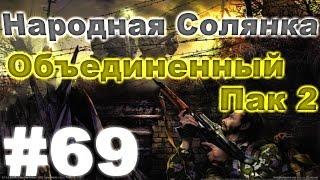 Сталкер Народная Солянка - Объединенный пак 2 #69. Красный мозг и телевизор для Димака