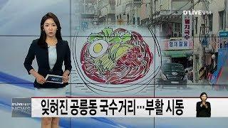 노원_잊혀진 공릉동 국수거리…부활 시동(서울경기케이블T…