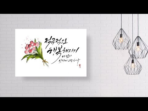 나빛 캘리그라피 수묵일러스트 작업과정 No4 calligraphy & brush painting tutorial _ nabit calligraphy work process