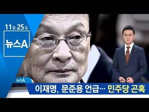 이재명, 문준용 '채용 의혹' 언급…민주당 곤혹 | 뉴스A