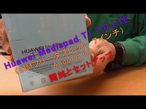 Huawei MediaPad T1 7.0 LTE 開封とセットアップ